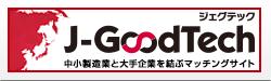 大日工業株式会社 - J-GoodTech(ジェグテック)